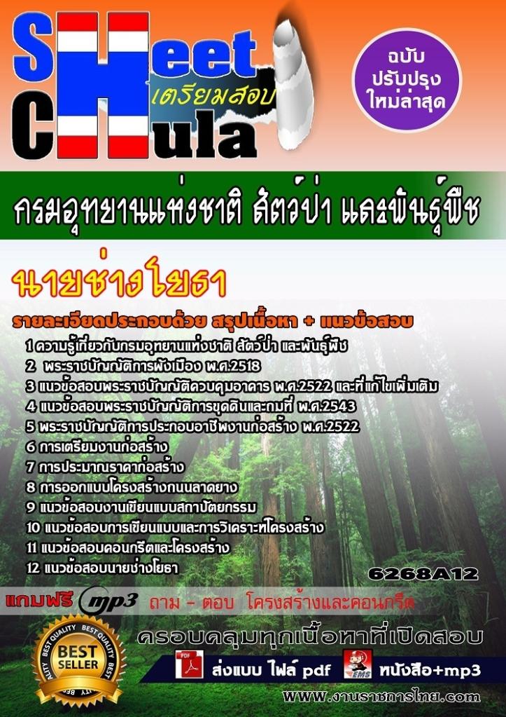 6268A12 นายช่างโยธา กรมอุทยานแห่งชาติ สัตว์ป่า