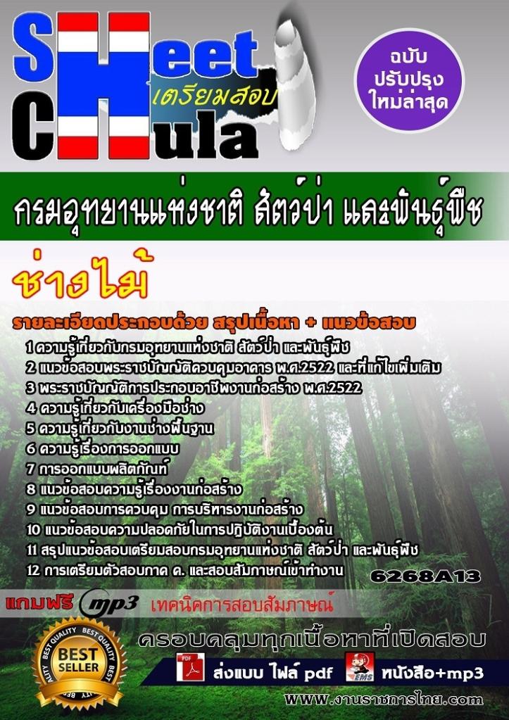 6268A13 ช่างไม้ กรมอุทยานแห่งชาติ สัตว์ป่า และพ